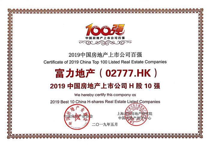富力集团(02777.HK):荣膺2019中国房地产上市公司综合实力10强(图2)