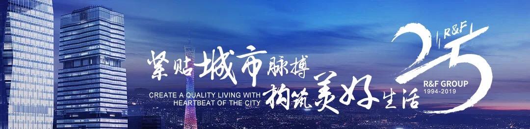 富力集团(02777.HK):荣膺2019中国房地产上市公司综合实力10强(图5)