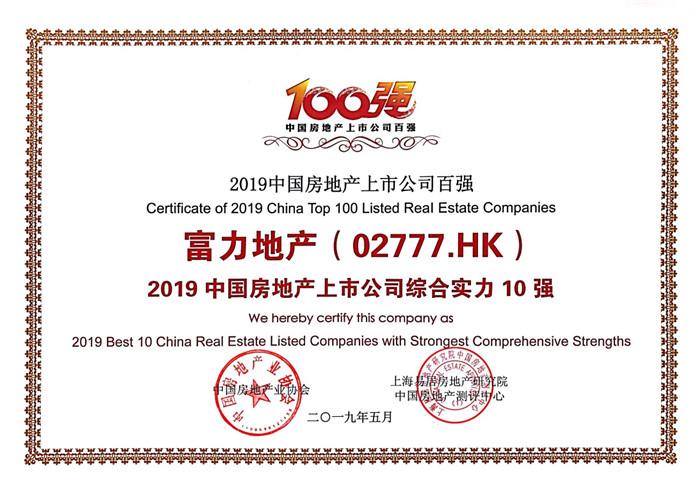 富力集团(02777.HK):荣膺2019中国房地产上市公司综合实力10强(图1)